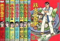 初版)鉄火の巻平 全8巻セット / たがわ靖之