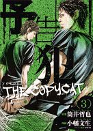 予告犯-THE COPY CAT- 全3巻セット / 小幡文生