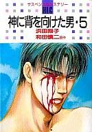 神に背を向けた男 全5巻セット / 浜田翔子