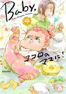 ☆未完)Baby、ココロのママに! 1~4巻セット / 奥山ぷく