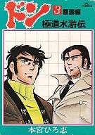 ドン 極道水滸伝(ビッグコミックス版) 全3巻セット / 本宮ひろ志