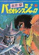 バイオレンスジャック(ゴラクコミックス) 全31巻セット / 永井豪