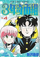ランクB)3年奇面組 ワイド版 全4巻セット / 新沢基栄