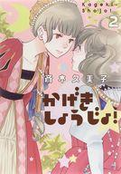 かげきしょうじょ! 全2巻セット / 斉木久美子