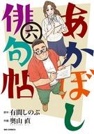 あかぼし俳句帖 全6巻セット / 奥山直