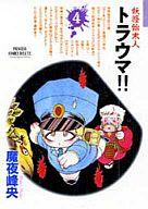 妖怪始末人トラウマ!!(プリンセスコミックスDX) 全4巻セット / 魔夜峰央