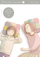 ★未完)プリンセスメゾン 1~6巻セット / 池辺葵