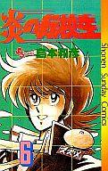 炎の転校生(ビジュアルコミックス) 全6巻セット / 島本和彦