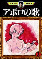 アポロの歌(手塚治虫漫画全集) 全3巻セット / 手塚治虫