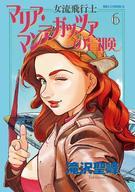 ★未完)女流飛行士マリア・マンテガッツァの冒険 1~6巻セット / 滝沢聖峰