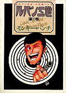 ルパン三世(アクションコミックス版) 全11巻セット / モンキー・パンチ