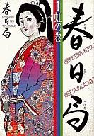 ランクB)春日局 全4巻セット / 久松文雄