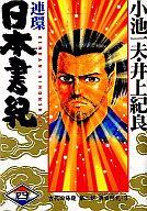 連環日本書紀 全4巻セット / 井上紀良