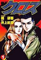 X(クロス) 全8巻セット / 井上紀良