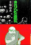 きりひと讃歌 全3巻セット / 手塚治虫