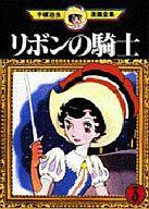 リボンの騎士(手塚治虫漫画全集) 全3巻セット / 手塚治虫
