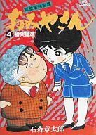 おみやさん 全4巻セット / 石ノ森章太郎