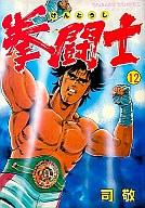 ランクB)拳闘士 全12巻セット / 司敬