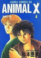 Animal X 荒神の一族  全4巻セット / 杉本亜未