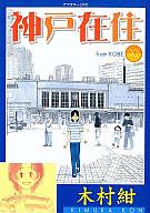 神戸在住 全10巻セット / 木村紺