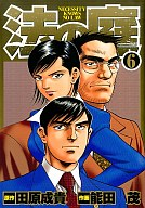 法の庭 全6巻セット / 能田茂