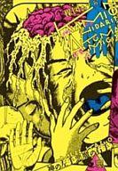 神の左手悪魔の右手(楳図パーフェクション!) 全2巻セット / 楳図かずお