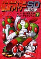 ランクB)仮面ライダーSD 疾風伝説 全2巻セット / かとうひろし