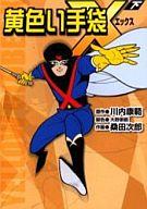 黄色い手袋X(エックス) 全2巻セット / 桑田次郎
