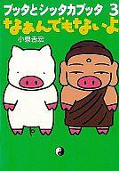 ブッタとシッタカブッタ 全3巻セット / 小泉吉宏