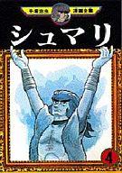 シュマリ (手塚治虫漫画全集) 全4巻セット / 手塚治虫