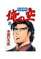 俺の空(スーパープレイボーイコミックス) 全8巻セット / 本宮ひろ志
