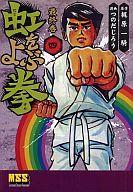 虹をよぶ拳 全4巻セット / つのだじろう