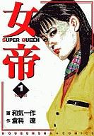 ランクB)女帝 全24巻セット / 和気一作