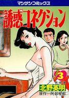 誘惑コネクション 全3巻セット / 北野英明
