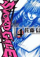 SWORD GALE 全4巻セット / 佐藤信