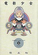 電影少女(愛蔵版コミックス) 全9巻セット / 桂正和
