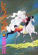 トルファンの西 全3巻セット / 志賀公江