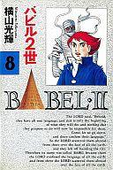 バビル2世 豪華版 全8巻セット / 横山光輝