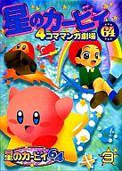 星のカービィ64 4コママンガ劇場 全3巻セット / アンソロジー