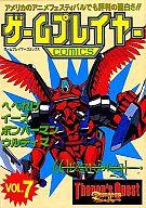 ゲームプレイヤーコミックス 全7巻セット / アンソロジー