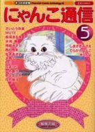にゃんこ通信 全5巻セット / アンソロジー