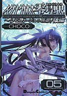 ★未完)イグナクロス零号駅(EX版) 1~5巻セット / CHOCO