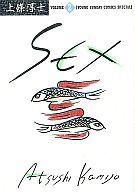 SEX(ヤングサンデーコミックススペシャル) 全2巻セット / 上條淳士