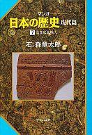 マンガ日本の歴史 現代篇 全7巻セット / 石ノ森章太郎