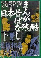 まんが残酷日本昔ばなし 全2巻セット / アンソロジー