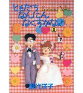 ランクB)ともだちなんにんなくすかな 全2巻セット / 現代洋子