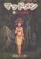 マッドメン(ジャンプスーパーC版) 全2巻セット / 諸星大二郎