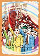 ★ランクB)愛・・・しりそめし頃に・・・ 全12巻セット / 藤子不二雄A