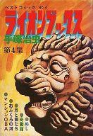 ライオンブックス 全4巻セット / 手塚治虫