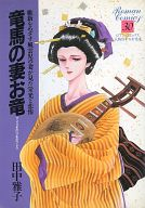 人物日本の女性史 全30巻セット 箱無 / アンソロジー